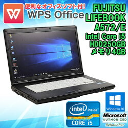 WPSOffice付【中古】ノートパソコン富士通(FUJITSU)LIFEBOOKA572/EWindows1015.6型ワイド(1366×768)Corei53320M2.60GHzメモリ4GBHDD250GBHDMIDVD-ROMUSB3.0対応初期設定済送料無料(一部地域を除く)