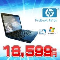 【中古】hpProBook4510s【初期設定済みでお渡し!】【テンキー搭載型ノート】【希望者には無線LAN子機付属OK!!】【大容量HDD1TB】【DtoDリカバリ】