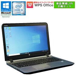 ★数量限定★設定済新品無線LAN子機セット!WPSOffice付【中古】ノートパソコンHP(エイチピー)ProBook(プロブック)450G3Windows10Pro64bitCorei56200U2.30GHzメモリ8GBHDD500GBDVD-ROMドライブテンキーHDMI初期設定済中古パソコン