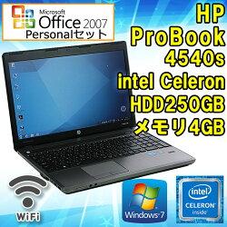 パワポ付き!MicrosoftOffice2007【中古】ノートパソコンHPProBook4540sWindows715.6インチCeleronB8401.9GHzメモリ4GBHDD250GBDVDマルチドライブ無線LAN内蔵初期設定済送料無料(一部地域を除く)