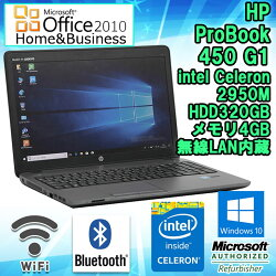 MicrosoftOfficeHomeandBusiness2010セット【中古】ノートパソコンHP(エイチピー)ProBook450G1Windows10Celeron2950M2.00GHzメモリ4GBHDD320GBDVD-ROMドライブ無線LAN内蔵Bluetooth対応テンキー付WPSOffice付初期設定済送料無料ヒューレットパッカード