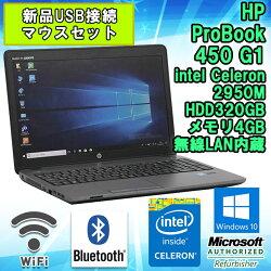 新品USB接続マウスセット【中古】ノートパソコンHP(エイチピー)ProBook450G1Windows10Celeron2950M2.00GHzメモリ4GBHDD320GBDVD-ROMドライブ無線LAN内蔵Bluetooth対応テンキー付WPSOffice付初期設定済送料無料(一部地域を除く)ヒューレットパッカード