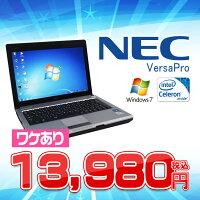 【中古】NECVersaProVK12EB-E【超軽量コンパクトノート】【SSD搭載】【無線LAN対応】