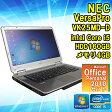 在庫わずか!■ 【Microsoft Office Personal 2010付き!】【中古】 ノートパソコン NEC VersaPro VK25MD-D Windows7 15.6インチ フルHD液晶 Core i5 2520M 2.5GHz メモリ 4GB HDD160GB 【初期設定済】 【送料無料(一部地域を除く)】