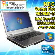【Microsoft Office Personal 2007付き】【中古】 ノートパソコン NEC VersaPro VK25MD-D Windows7 15.6インチ フルHD液晶 Core i5 2520M 2.5GHz メモリ 4GB HDD160GB 【初期設定済】 【送料無料(一部地域を除く)】