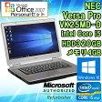 【Microsoft Office Personal 2007付き】Windows10モデル★【中古】 ノートパソコン NEC VersaPro VK25MD-D Windows10 15.6インチ フルHD液晶 Core i5 2520M 2.5GHz メモリ 4GB HDD320GB 【無線LANなし】 【初期設定済】 【送料無料(一部地域を除く)