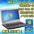 中古 ノートパソコン NEC VersaPro VK25MD-D Windows7 15.6インチ WXGA液晶 Core i5 vPro 2520M 2.5GHz メモリ 4GB HDD250GB 無線LAN内蔵 Kingsoft Office付き 初期設定済 送料無料 ※一部地域を除く