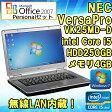 Microsoft Office Personal 2007付き 中古 ノートパソコン NEC VersaPro VK25MD-D Windows7 15.6インチ WXGA液晶 Core i5 vPro 2520M 2.5GHz メモリ 4GB HDD250GB 無線LAN内蔵 初期設定済 送料無料