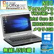 Windows10 Microsoft Office Personal 2007付 中古 ノートパソコン NEC VersaPro VK25MD-D 15.6インチ WXGA液晶 Core i5 vPro 2520M 2.5GHz メモリ 4GB HDD250GB 無線LAN内蔵 初期設定済 送料無料