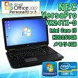 【SALE】 Microsoft Office Personal 2007付き 中古 ノートパソコン NEC VersaPro VK24TX-D Windows7 15.6インチ Intel Core i5 2.4GHz メモリ4GB HD250GB 送料無料 (一部地域を除く) テンキー付 HDMI付 DVD-ROMドライブ 安心の初期設定済♪