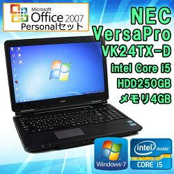 パワポ2007付き!MicrosoftOfficePersonal2007中古ノートパソコンNECVersaProVK24TX-DWindows715.6インチIntelCorei52.4GHzメモリ4GBHD250GB送料無料(一部地域を除く)テンキー付HDMI付DVD-ROMドライブ安心の初期設定済♪