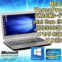 限定1台!フルHD中古ノートパソコンNECVersaProVK26MD-FWindows10Corei53320M2.60GHzメモリ4GBHDD500GB15.6インチ(1920×1080)無線LAN内蔵KingsoftOffice付!(WPSOffice)テンキー付HDMI端子DVDマルチドライブ初期設定済送料無料(一部地域を除く)