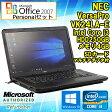 在庫わずか! 【中古】 パワポ付き! Microsoft Office2007 Windows10 ノートパソコン NEC VersaPro VK24LA-E Core i3 2370 2.40GHz メモリ4GB HDD250GB 15.6インチ WXGA(1366×768) DVDマルチドライブ 初期設定済 送料無料 (一部地域を除く)