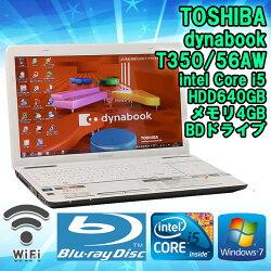 限定1台!無線LAN内蔵中古ノートパソコン東芝(TOSHIBA)dynabookT350/56AWWindows7Corei5M4602.53GHzメモリ4GBHDD640GB15.6インチWXGA(1366×768)テンキー付ブルーレイドライブ無線LAN内蔵初期設定済送料無料(一部地域を除く)