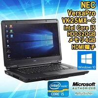 【中古】Windows10ノートパソコンNECVersaProVK25MX-C15.6型ワイド(1366×768)Corei52520M2.50GHzメモリ4GBHDD250GB【WPSOffice付】HDMI端子DVDマルチ初期設定済送料無料(一部地域を除く)