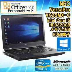 【中古】【MicrosoftOfficePersonal2010セット】Windows10ノートパソコンNECVersaProVK25MX-C15.6型ワイド(1366×768)Corei52520M2.50GHzメモリ4GBHDD250GB【WPSOffice付】HDMI端子DVDマルチ初期設定済送料無料(一部地域を除く)