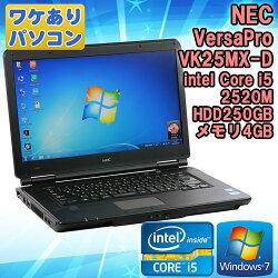 【訳あり】中古ノートパソコンNECVersaProVK25MX-DWindows7Corei52520M2.50GHzメモリ4GBHDD250GB15.6インチ(ワイド)DVDマルチドライブHDMI端子WPSOffice付!初期設定済送料無料(一部地域を除く)