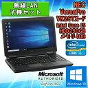 無線LAN子機つき 【中古】 ノートパソコン NEC Ver...