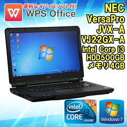 WPSOffice付【中古】ノートパソコンNECVersaProJVX-AVJ22GX-AWindows7Corei3M3502.27GHzメモリ4GBHDD500GBDVDマルチドライブ初期設定済送料無料(一部地域を除く)