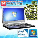 【完売御礼】WPS Office付 フルHD!【中古】 ノートパソコン NEC VersaPro(バーサプロ) タイプVD-E VK19ED-E シルバー Windows7 Celeron B840 1.90GHz メモリ4GB HDD250GB DVDマルチドライブ HDMI出力 15.6インチ 初期設定済 送料無料