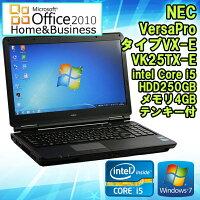 MicrosoftOfficeHome&Business2010セット【中古】テンキー付ノートパソコンNECVersaPro(バーサプロ)VX-EVK25TX-EWindows715.6インチCorei53210M2.50GHzメモリ4GBHDD250GBDVD-ROMドライブHDMI端子初期設定済送料無料