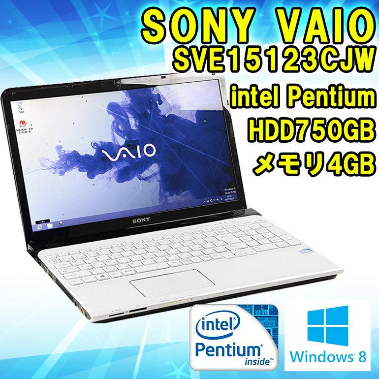 限定1台! 中古 ノートパソコン Windows8 SONY VAIO SVE15123CJW…