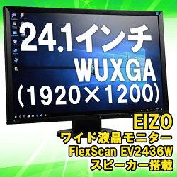 【中古】24.1インチワイド液晶モニターEIZO(エイゾー)FlexScan(フレックススキャン)EV2436Wノングレア解像度1920×1200(WUXGA)VGA×1DVI×1DysplayPort×1スピーカー搭載送料無料(一部地域を除く)30日保証【ナナオ】