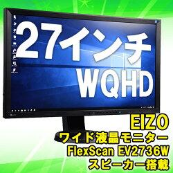 【中古】27インチワイド液晶モニターEIZOFlexScan(フレックススキャン)EV2736WIPSパネルノングレア解像度2560x1440(WQHD)DisplayPortDVIスピーカー内蔵送料無料(一部地域を除く)30日保証