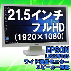 【中古】21.5インチワイド液晶モニターEPSON(エプソン)LD22W62Sホワイトノングレア解像度1920×1080(フルHD)VGA×1DVI×1スピーカー搭載送料無料(一部地域を除く)30日保証