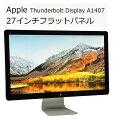 お値段見直し!【中古】 27インチ ワイド 液晶フラットパネル ディスプレイ Apple(アップル) Thunderbolt Display A1407 グレア 解像度2560×1440 (WQHD) サンダーボルトケーブル内蔵 モニター 送料無料(一部地域を除く) 30日保証