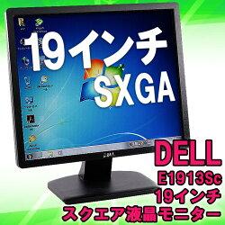 【中古】19インチスクエア液晶モニターDELL(デル)E1913Scノングレア解像度1280x1024(SXGA)VGA×1送料無料(一部地域を除く)30日保証ディスプレイ
