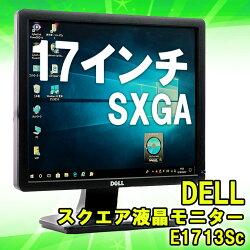 中古17インチスクエア液晶モニターDELLE1713Scノングレア解像度1280×1024(SXGA)VGA×1送料無料(一部地域を除く)30日保証