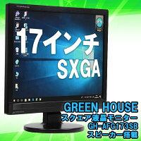 【中古】液晶モニター17インチスクエアGREENHOUSE(グリーンハウス)GH-AFG173SB解像度SXGA(1280×1024)ノングレアスピーカー内蔵VGA端子送料無料(一部地域を除く)30日保証