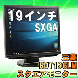 在庫わずか! 中古 19インチ スクエア 液晶モニター 三菱 RDT196LM 解像度 SXGA 1280×1024 TN液晶 ノングレア スピーカー内蔵 VGA×1 DVI×1 送料無料 (一部地域を除く) 30日保証 【ディスプレイ】