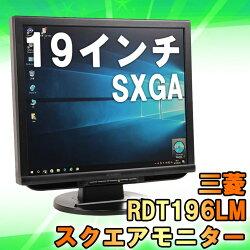 中古19インチスクエア液晶モニター三菱RDT196LM解像度SXGA1280×1024TN液晶ノングレアスピーカー内蔵VGA×1DVI×1送料無料(一部地域を除く)】30日保証【ディスプレイ】