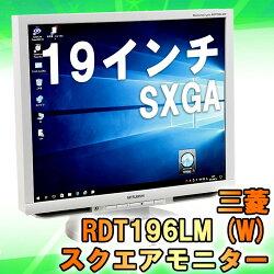 ホワイト中古19インチスクエア液晶モニター三菱RDT196LM解像度SXGA1280×1024TN液晶ノングレアスピーカー内蔵VGA×1DVI×1送料無料(一部地域を除く)30日保証【ディスプレイ】