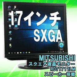 中古17インチ液晶モニター三菱(MITSUBISHI)DiamondcrystaRDT1711LM(BK)スクエアディスプレイノングレアスピーカー内蔵解像度1280×1024(SXGA)[VGA×1]送料無料(一部地域を除く)安心の30日保証!