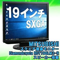 【中古】19インチスクエア液晶モニター三菱DiamondcrystaRDT196LM2-R解像度SXGA(1280×1024)ノングレアスピーカー内蔵VGA端子DVI端子ディスプレイ送料無料(一部地域を除く)30日保証