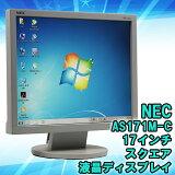 【完売御礼】中古 17インチ スクエア 液晶モニター NEC AS171M-C SXGA 解像度1280×1024 ディスプレイ ノングレア VGA×1 DVI×1 送料無料 (一部地域を除く) スピーカー内蔵 30日保証 デジタル出力可