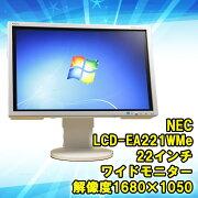 【中古】液晶ディスプレイNECLCD-EA221WM22インチ【ワイドモニター】ノングレア【解像度1680×1050/VGA×1DVI×1】【送料無料(一部地域を除く)】