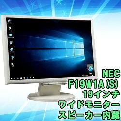 【中古】19インチカラー液晶ディスプレイNECF19W1A(S)ワイドモニターノングレア【スピーカー付き】【解像度1440×900VGA×1DVI-D×1】【送料無料(一部地域を除く】