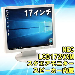 【中古】17インチスクエア液晶モニターNECLCD172VXM解像度SXGA(1280×1024)ディスプレイノングレアVGA×1DVI-D×1送料無料(一部地域を除く)30日保証