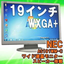 19インチ【中古】WXGA+液晶モニターNECAS191WM-C【ワイドディスプレイ】【ノングレア】【解像度1440×900】【VGA×1DVI×1】【スピーカー搭載】【送料無料(一部地域を除く】【中古パソコン】