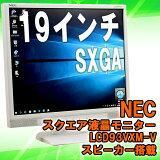 【完売御礼】 中古 19インチ スクエア 液晶モニター SXGA 1280×1024 NEC LCD93VXM-V スピーカー内蔵 【VGA×1 DVI×1】 ディスプレイ 送料無料 (一部地域を除く) 30日保証