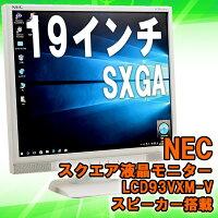 中古19インチスクエア液晶モニターSXGA1280×1024NECLCD93VXM-Vスピーカー内蔵【VGA×1DVI×1】ディスプレイ送料無料(一部地域を除く)30日保証