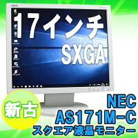 【新古】17インチスクエア液晶モニターNECAS171M-Cノングレア解像度1280×1024ドットSXGAVGA×1DVI×1スピーカー内蔵送料無料(一部地域を除く)30日保証