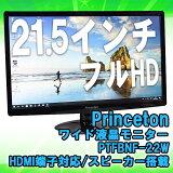中古 21.5インチ ワイド 液晶モニター PRINCETON(プリンストン) PTFBNF-22W ノングレア フルHD 1920×1080ドット HDMI×1 DVI×1 VGA×1 スピーカー内蔵 送料無料(一部地域を除く) 30日保証