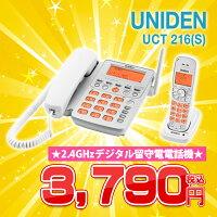 【中古】UnidenUCT-216(S)【2.4GHzデジタル留守番対応家庭用電話機】
