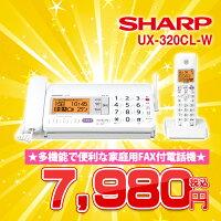 【中古】SHARPUX-320CL-W【J-DECT1.9GHzでクリア音質/FAX付家庭用電話機/文字サイズも大きく見やすさ◎】