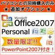 ■同時購入オプション■【パワポ付きお買い得!】Microsoft Office Personal 2007+PowerPoint2007セット※PCと同時購入のみ ※単品購入不可※1台につき1点購入可 【マイクロソフト オフィス】 【パワーポイント】 【中古パソコン】